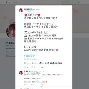 巴奎依 トーク&ミニライブ 桃色哲学 ~子うさぎ組 入園式~