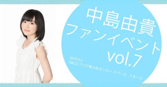 中島由貴 ファンイベント vol.7 夕の部