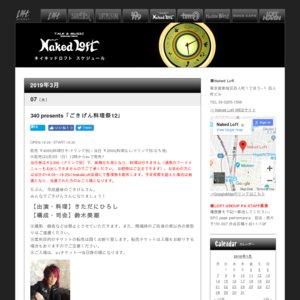 340 presents「ごきげん料理祭12」