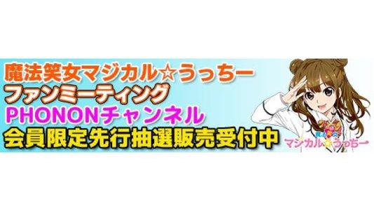 魔法笑女マジカル☆うっちーファンミーティング 一部
