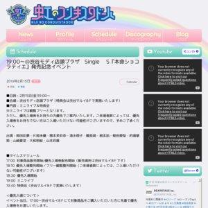 19:00〜@渋谷モディ店頭プラザ Single S『本命ショコラティエ』発売記念イベント