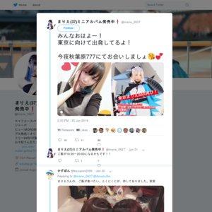 出張 #オーイング まりえBARin東京(2019/1/31)