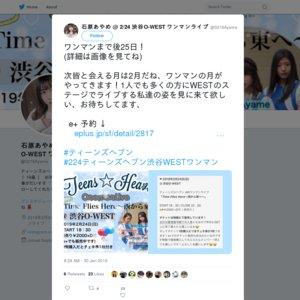 ティーンズ☆ヘブン 4thワンマンライブ 「Time Flies Here〜西から東へ〜」