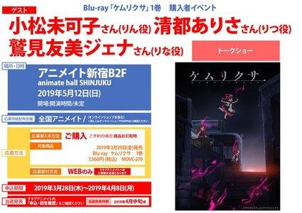 Blu-ray「ケムリクサ」1巻 購入者イベント