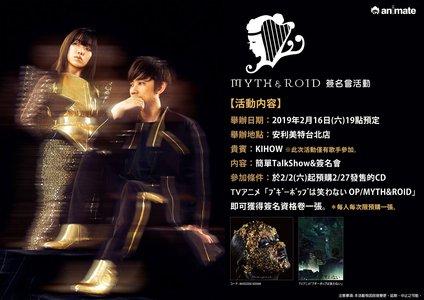 MYTH & ROID 簽名會活動in安利美特台北店