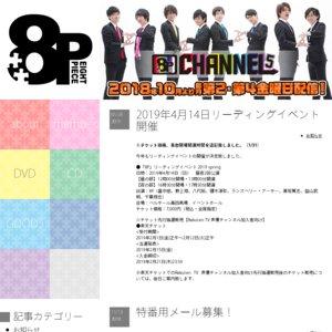 「8P」リーディングイベント 2019 spring【夜の部】