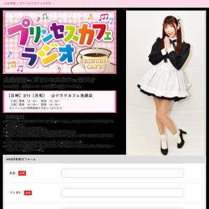 山北早紀 × プリンセスカフェラジオ 特別イベント 【2部】