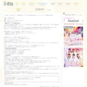 i☆Risデビュー1周年記念シングル「WONDERLAND」リリースイベント握手会@渋谷