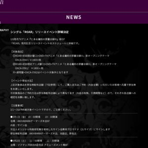 黒崎真音「ROAR」リリースイベント アニメイト秋葉原