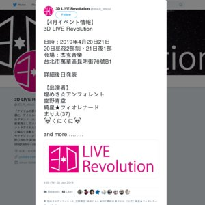 3D LIVE Revolution(4/20)1部