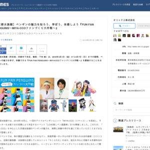 FUN FAN PENGUINS~MIYA-CCOファンづくり大作戦~ スペシャルトークイベント 3/9