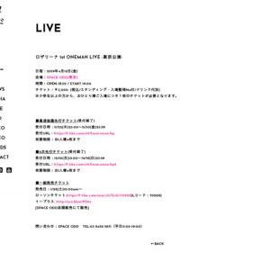 ロザリーナ 1st ONEMAN LIVE -東京公演-