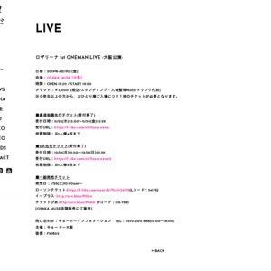 ロザリーナ 1st ONEMAN LIVE -大阪公演-