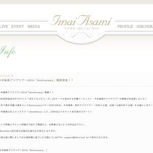 今井麻美アジアツアー2019「Anniversary」in Tokyo