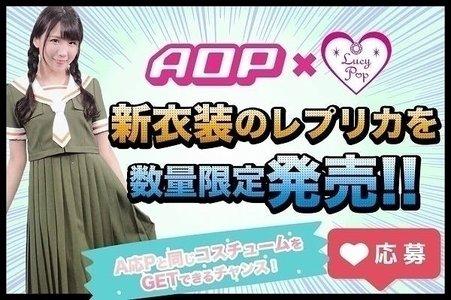【会場変更】A応Pの「新衣装をつくろう!」「A応Pのあにむす!!」公開収録
