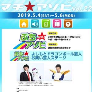 ぷち★アソビ vol.7 1日目 よしもとドラゴンボール芸人 お笑い芸人ステージ