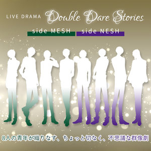 LIVE DRAMA『DOUBLE DARE STORIES』side MESH