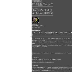 岸田教団&THE明星ロケッツ『ストライク・ザ・ブラッド』発売記念プレミアムライブ in ニコファーレ