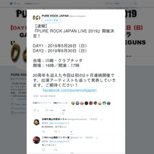『PURE ROCK JAPAN LIVE 2019』20th Anniversary:DAY2