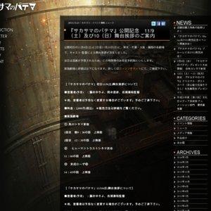 「サカサマのパテマ」公開記念舞台挨拶 京成ローザ⑩