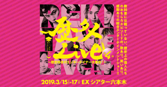 歴タメLive~歴史好きのエンターテイナー大集合~第4弾 【3/16 夜】