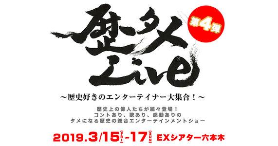歴タメLive~歴史好きのエンターテイナー大集合~第4弾 【3/17 夜】