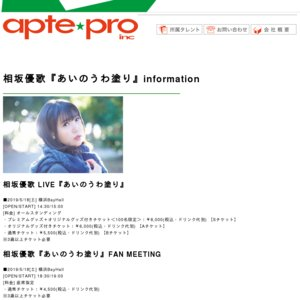 相坂優歌LIVE「あいのうわ塗り」