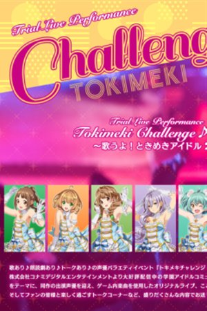 Trial Live Performance Tokimeki Challenge♪ Vol.4 〜歌うよ!ときめきアイドル4〜