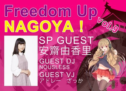 Freedom Up NAGOYA! vol.09