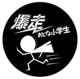 【爆走おとな小学生-相澤香純卒業式-】