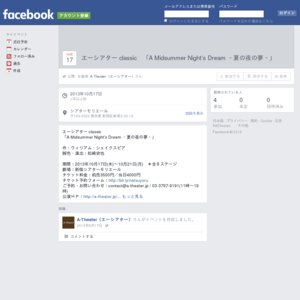 A Midsummer Night's Dream ‐夏の夜の夢‐ 10月18日19:00公演【B】