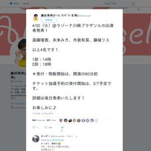 アーラェアンゲリー主催ライブ 「Rainbow Fes 5th」川崎 2部