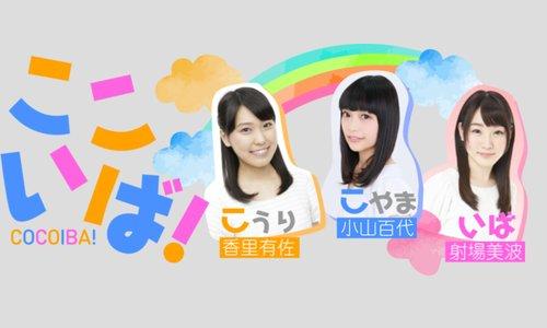 ラジオ大阪「ここいば!」公開ニコ生