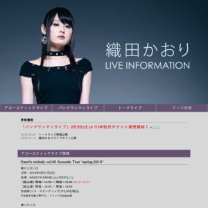 織田かおりSpecial Event『かおりのしゃべって、歌って、呑まNIGHT!!』