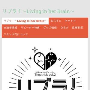 Theatrick(シアトリック)第2弾 『リブラ!〜Living in her Brain〜』  1月31日夜公演