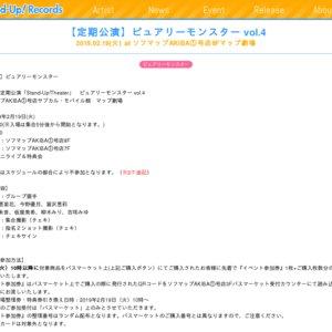 【定期公演】ピュアリーモンスター vol.4