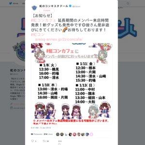 虹のコンキスタドールCafé メンバー来店イベント 2019/1/13 12:00~