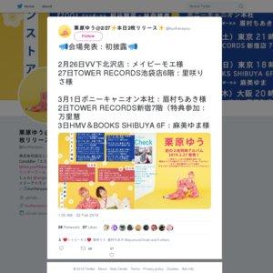 吉河栗原アルバムリリースイベント(3/1)