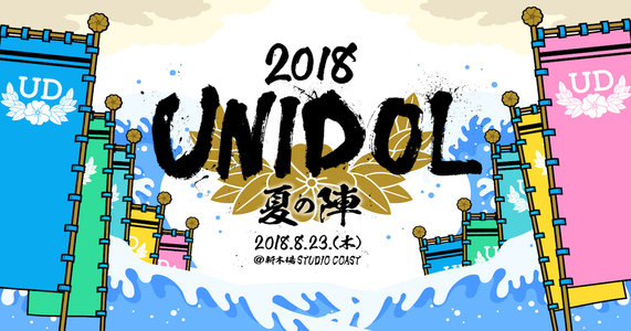 UNIDOL2018-19 Winter supported by Sammy決勝戦