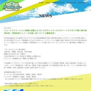 発売記念ミニトークお渡し会イベント『ガールズジョッキー春の祭典』