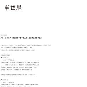映画「半世界」初日舞台挨拶(TOHOシネマズ新宿 13:10の回)
