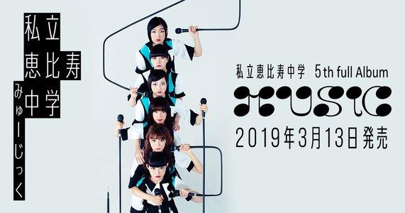 私立恵比寿中学「MUSiC」発売記念 サイン会 福岡
