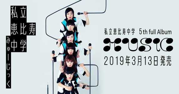 私立恵比寿中学「MUSiC」発売記念 サイン会 愛知(タワーレコード名古屋パルコ店)