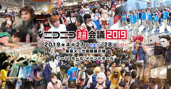 ニコニコ超会議2019 1日目(4/27)