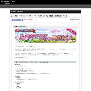 プロジェクト東京ドールズ オフラインイベント「ドールズフェスタ シークレットガーデン2019 Spring」1部