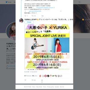 大原ゆい子×YURiKA「LIVE THE MOVIE」~月より綺麗だった~
