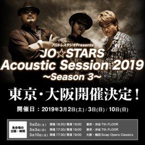 JO☆STARS Acoustic Session 2019 〜Season 3〜 東京公演1日目
