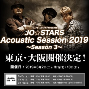 JO☆STARS Acoustic Session 2019 〜Season 3〜 大阪公演