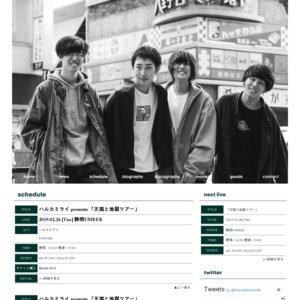 ハルカミライ presents「天国と地獄ツアー」福岡公演3日目