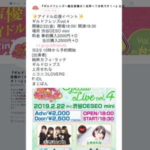 ギルドフレンズ Special Live vol.4